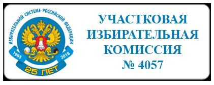 Участковаяя избирательная комиссия 4057